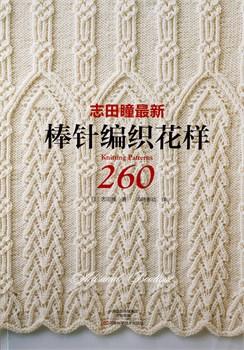 260 узоров спицами