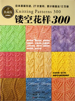 300 узоров спицами - фото 11073