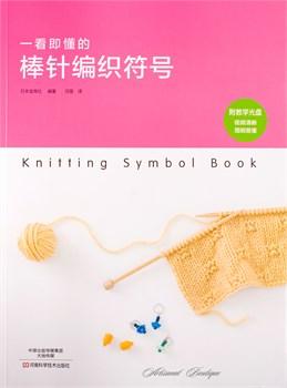 Расшифровка символов (спицы)