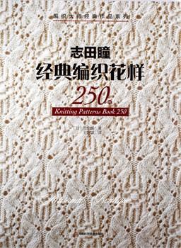 250 узоров спицами