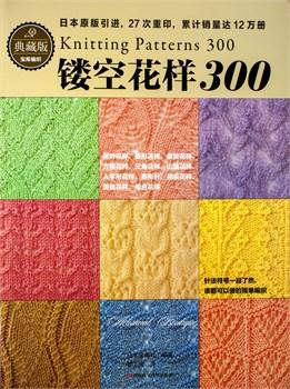 300 узоров спицами